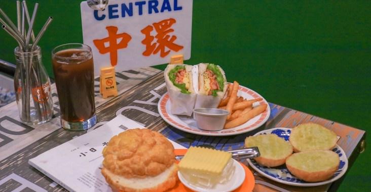 【板橋】浪人情歌:走進偽出國香港茶餐廳,一路從早餐吃到晚餐 /江子翠港式飲茶 @女子的休假計劃