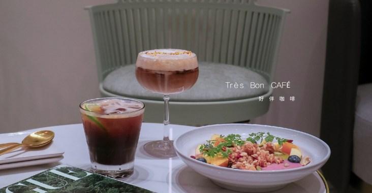 【台北不限時咖啡廳】Très Bon 好伴CAFÉ:首間模特兒秘境咖啡廳-凱渥catwalk/種子音樂。 @女子的休假計劃