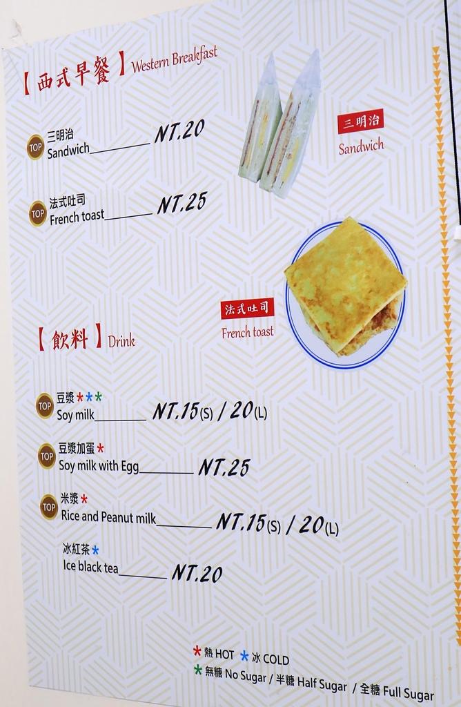 【台北美食】津津豆漿店:IG熱門打卡蛋餅,觀光客、在地人喜愛的傳統早餐店 /大橋頭站美食 @女子的休假計劃