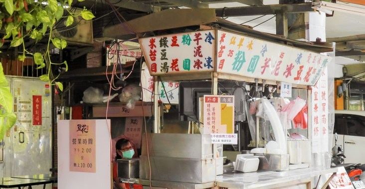 【三重美食】三重後竹圍無名豆花:芋泥控必來的古早味傳統豆花店。 @女子的休假計劃