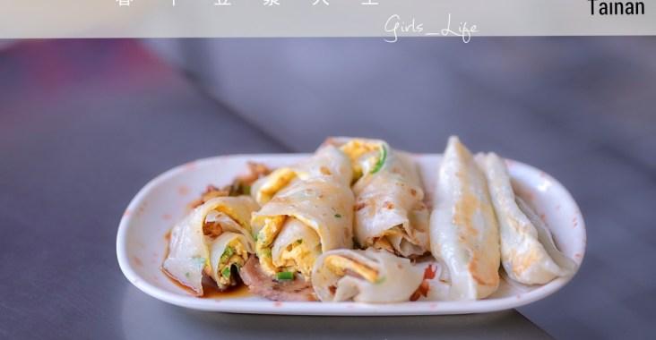 【台南早餐推薦】春牛豆漿大王:陪你到世界的盡頭吃早餐! @女子的休假計劃