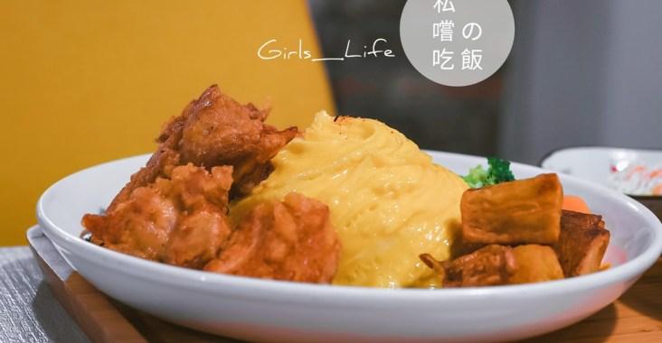 【新竹美食】私嚐の吃飯:東門市場週邊溫馨寵物友善餐廳,IG打卡美食。 @女子的休假計劃