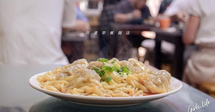 【新竹早餐】阿婆早餐麵店:在地人大推薦平價大份量早餐,最推薦紅油炒手、雙黃油條蛋餅! @女子的休假計劃