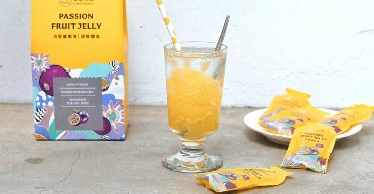 桑妮果園Sunny Grace:榮獲神農獎的彰化社頭人氣伴手禮,可以用吸的果凍,也可以是夏日消暑百香果氣泡飲! @女子的休假計劃