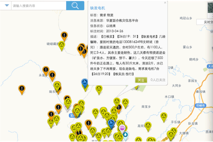 A Screenshot of the Yiyun Interactive Map for Ya'an Earthquake Disaster Relief (10 August 2014). Source: Elwood, Goodchild, & Sui, 2012.