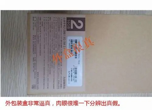 fake xiaomi m2 packaging