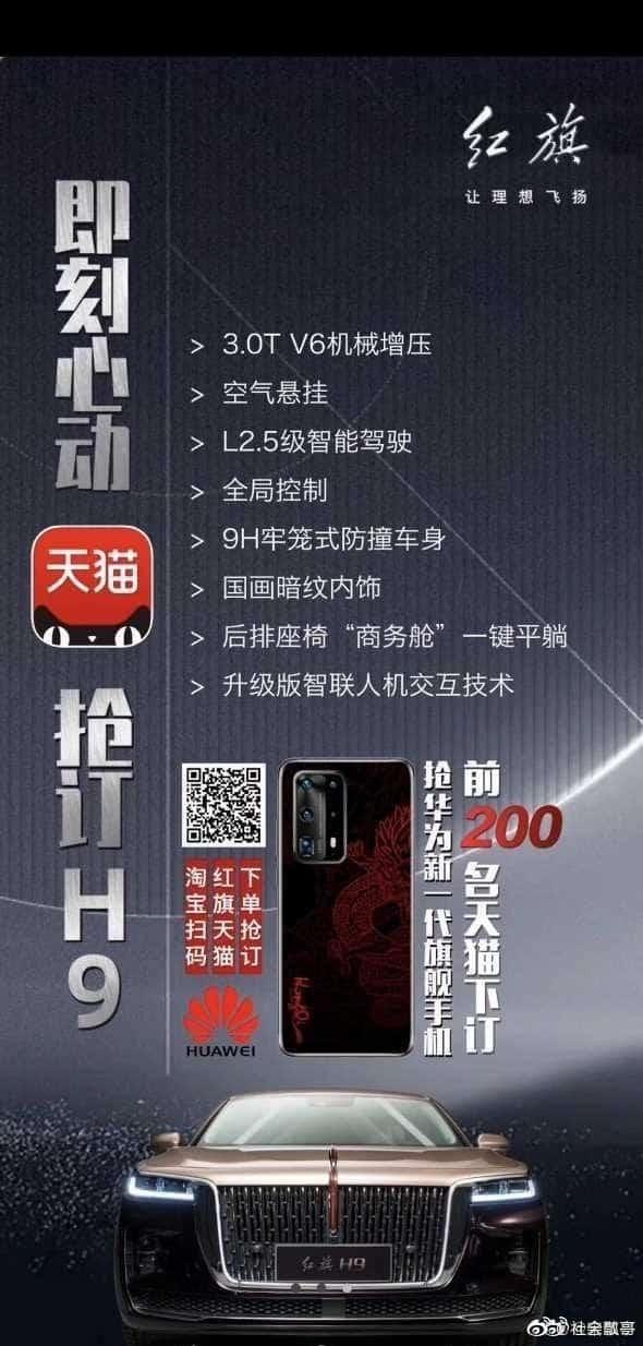 "f2d100e78401483c82c0fbe5f5c82d71 - هواوي تستعد لإطلاق إصدار خاص من جوال P40 Pro تحت اسم ""RED FLAG"""