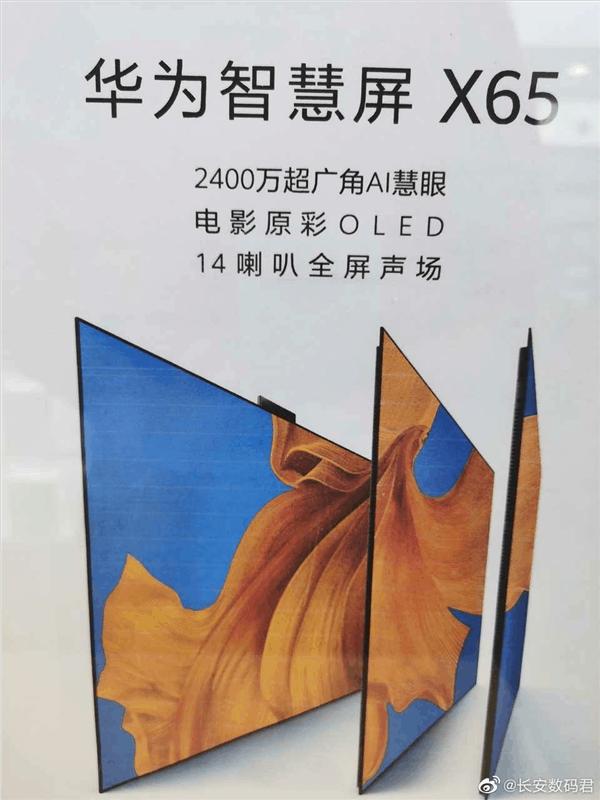 huawei tv 2 - Huawei X65: هواوي تكشف عن أول التفاصيل حول تلفازها الذكي
