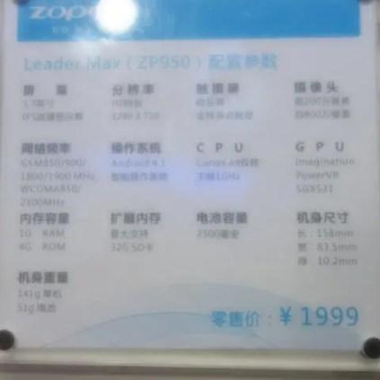 ZP950 Specs