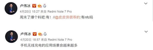 O Redmi com Snapdragon 855 terá NFC, confirma Lu Webing 1