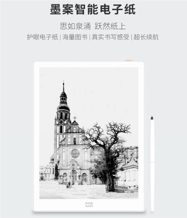 Xiaomi launches the Ink Case Smart Electronic Paper with