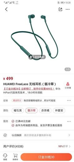 Huawei FreeLace earphones