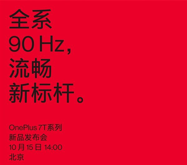 oneplus 7t series china invite e1570506899287