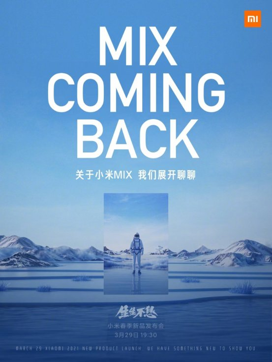 It has been confirmed that the Xiaomi Mi MIX series smartphone will be launched on March 29