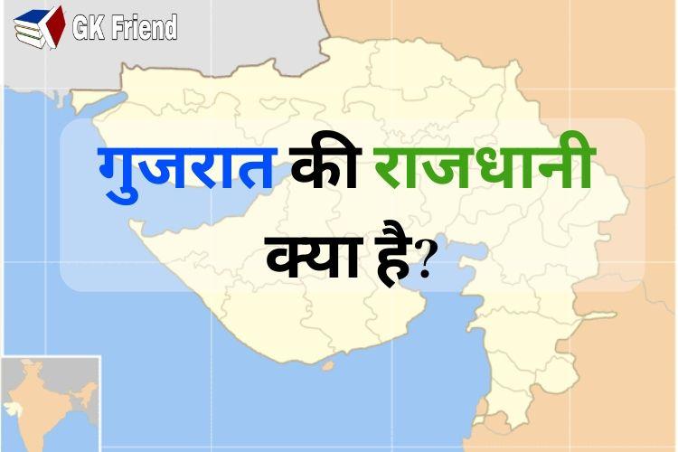 गुजरात की राजधानी क्या है - Gujarat ki Rajdhani kya hai