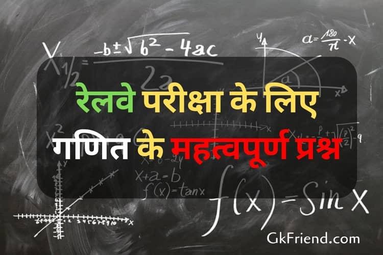 रेलवे परीक्षा के लिए गणित के महत्वपूर्ण प्रश्न - Railway maths Question in Hindi