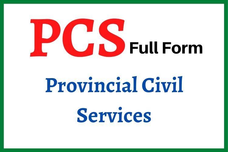 PCS ka full form - PCS का फुल फॉर्म