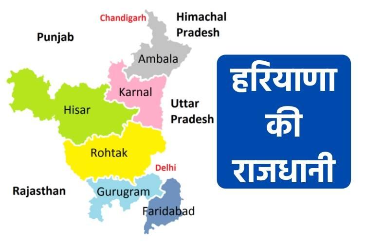 हरियाणा की राजधानी की क्याi है - Haryana ki Rajdhani