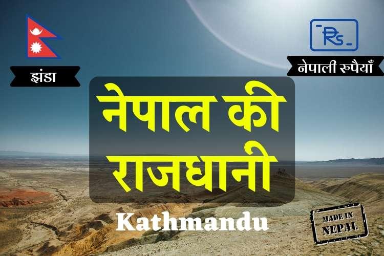 नेपाल की राजधानी क्या है -Nepal ki Rajdhani