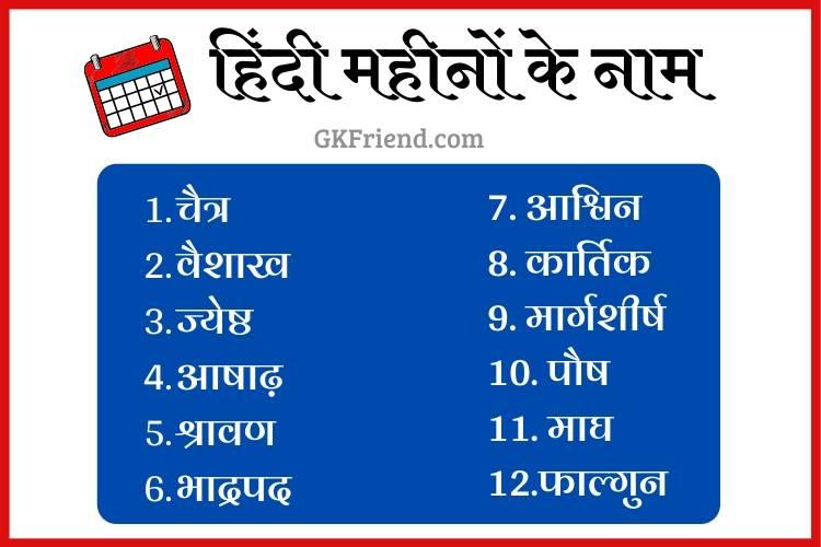 महीनों के नाम हिंदी में - Months Name in Hindi