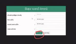 How To Get Sas Gujarat User ID & Password