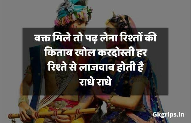 Radhe Krishna Good Morning Status