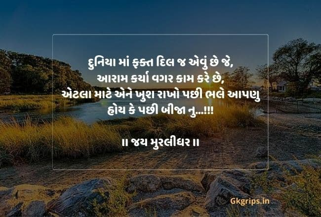 Good Morning Quotes in Gujarati For Love