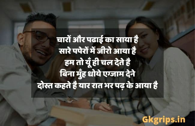 last day of college quotes in hindi