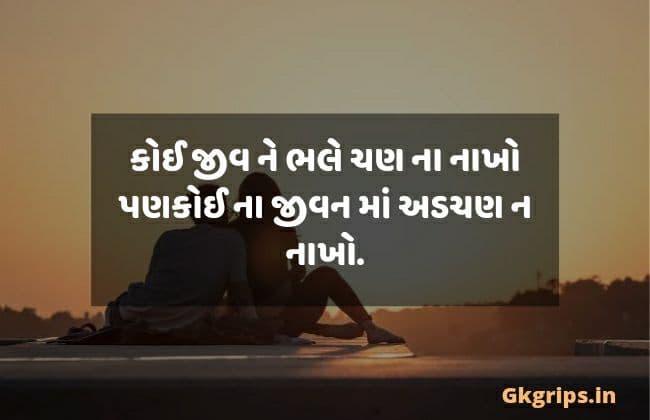 Diku Love Shayari in Gujarati