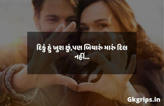 Diku Love Shayari Gujarati Photo