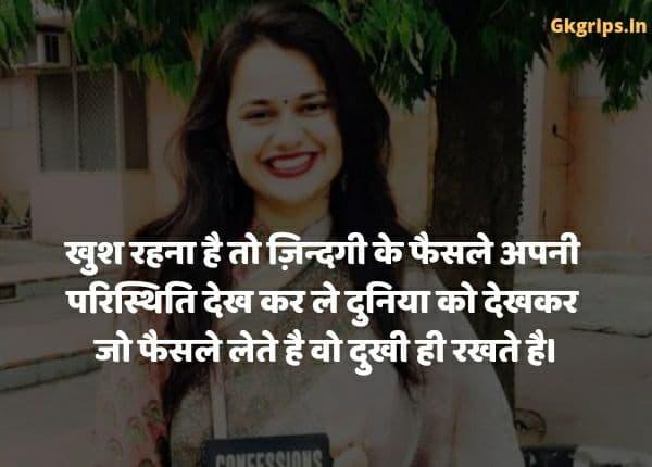 Motivational Shayari in Hindi For IAS