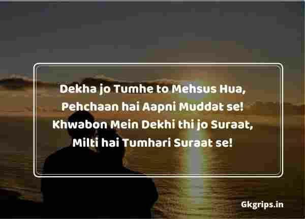 Flirting Quotes in Hindi