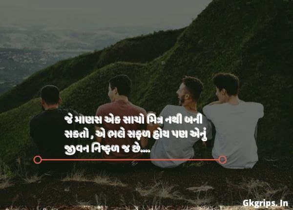 Short Best Friend Quotes in Gujarati