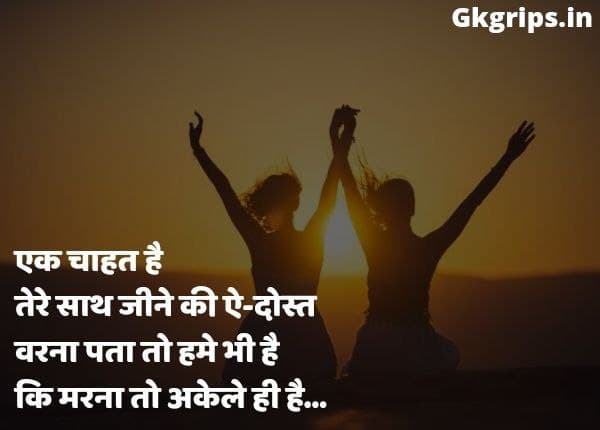 Best Friend Quotes in Hindi for Girl Shayari