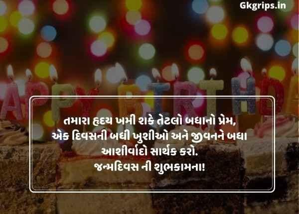 Happy Birthday to You Gujarati ma Status