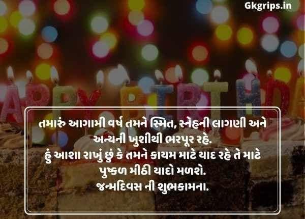 Happy Birthday Gujarati ma Status