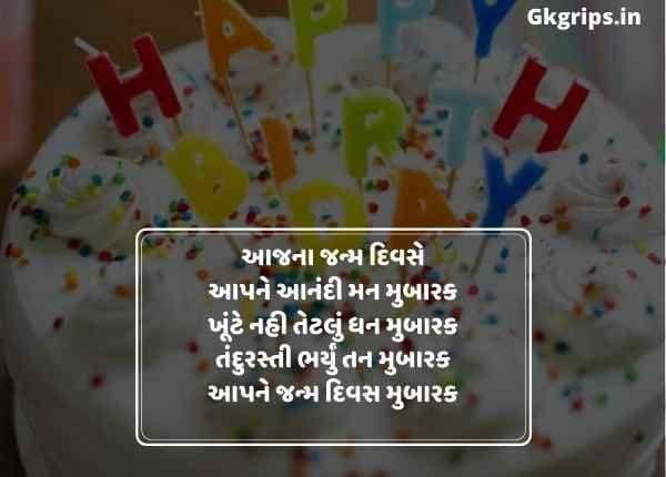 Happy Birthday Attitude Status Gujarati ma