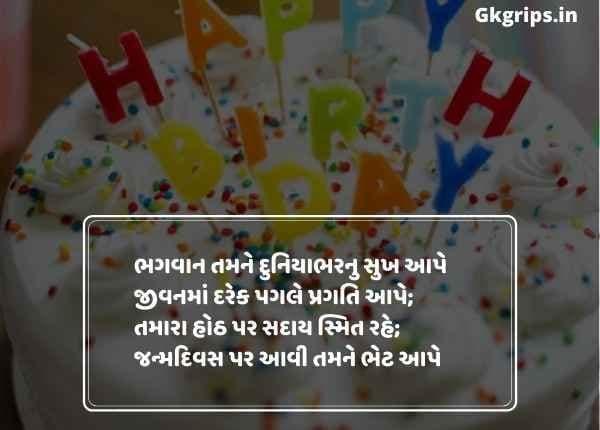 Funny Birthday Wishes in Gujarati ma Staus