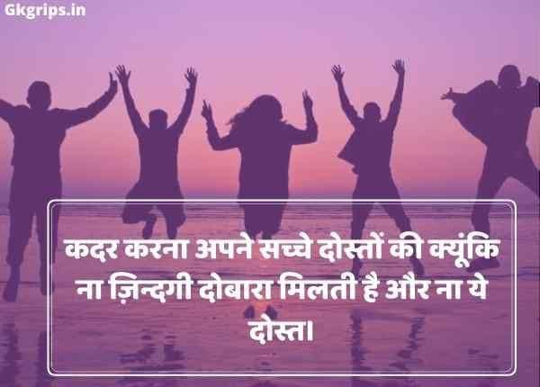 Emotional Lines For Best Friend in Hindi