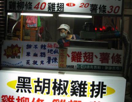 樹林前站黑胡椒雞排(林口文化店)|新北林口美食︱美食王國