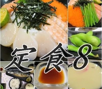 定食8~林口店︱新北市美食︱美食王國