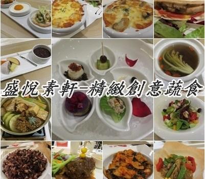 品盛悅素軒-蔬食素食︱台北市美食︱美食王國