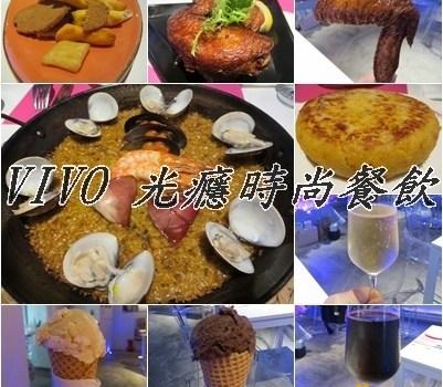 VIVO光癮時尚餐飲︱ 台北美食︱美食王國