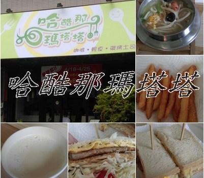 哈酷那瑪塔塔︱新北市美食︱美食王國