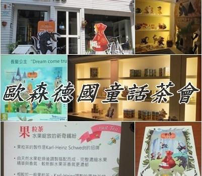 歐森德國童話茶會︱活動紀錄︱美食王國