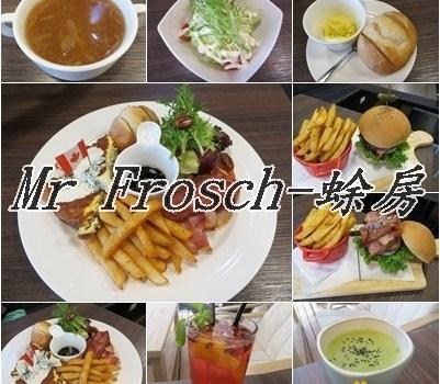Mr Frosch-蜍房︱台北美食︱美食王國