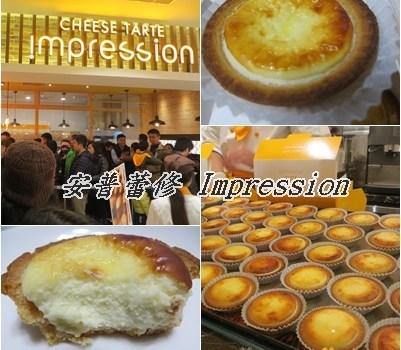 安普蕾修 Impression︱林口美食︱美食王國