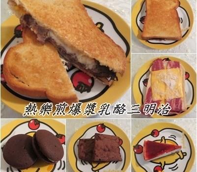 熱樂煎爆漿乳酪三明治︱宅配美食︱美食王國