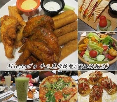 Alleycat's 手工窯烤披薩( 誠品新板店Eslite Banqiao)︱板橋美食︱美食王國