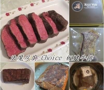 法魔房廚~Choice 板腱牛排︱宅配美食︱美食王國